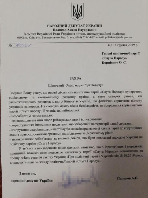 """Депутат """"Слуги народу"""" написав заяву про вихід із партії"""