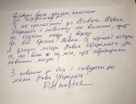 Антоненко-Riffmaster передав записку: Я не причетний до вбивства Шеремета