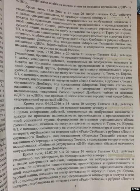 Звільнений Галазюк: Посадили за те, що назвав Донбас окупованим