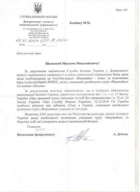 """Російському гурту, що співав про """"хохлів"""", заборонили в'їзд до України"""