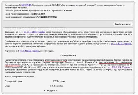 """""""Ексміністра ДНР"""", про спецоперацію з яким звітувала СБУ, планують не карати"""