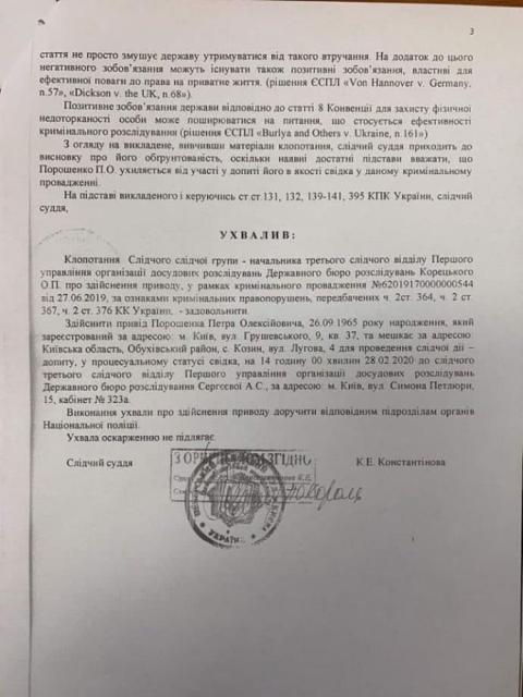 Суд дав санкцію на примусовий привід Порошенка в ДБР