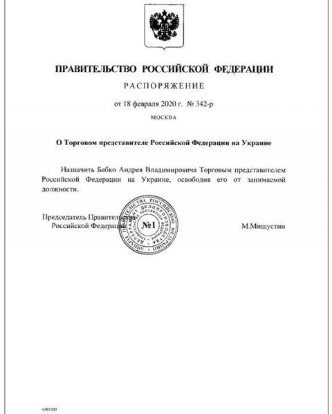 Росія призначила торгового представника в Україні