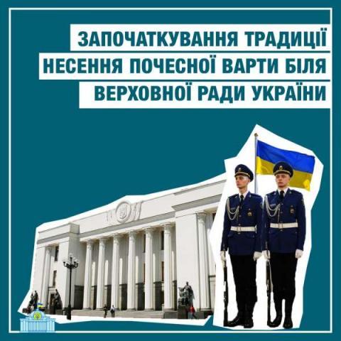 З першого березня біля будівлі Верховної Ради України започатковується церемоніал вшанування державних символів