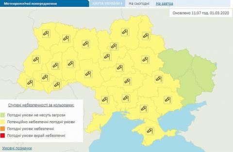 Україну попередили про дві доби з небезпечним вітром