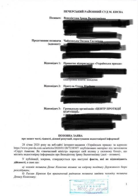 Венедіктова подала до суду на Українську правду і ЦПК