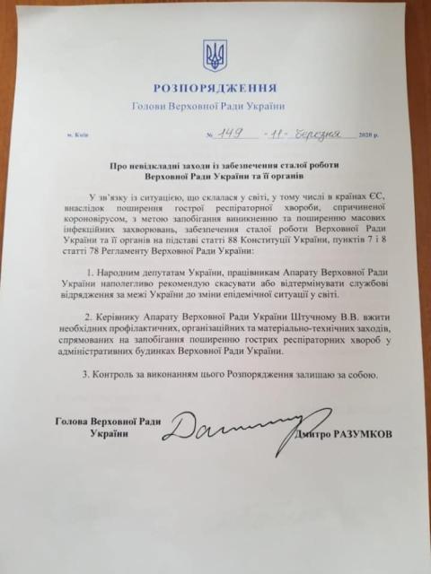 Разумков скасував закордонні відрядження нардепів через коронавірус