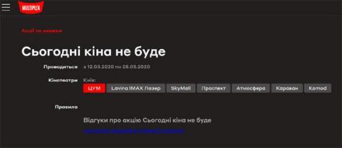 Кіна не буде: У Києві кінотеатри і центри мистецтва пішли на карантин