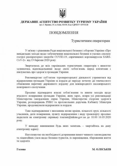 Держтуризм просить не відправляти українців за кордон до 17 березня