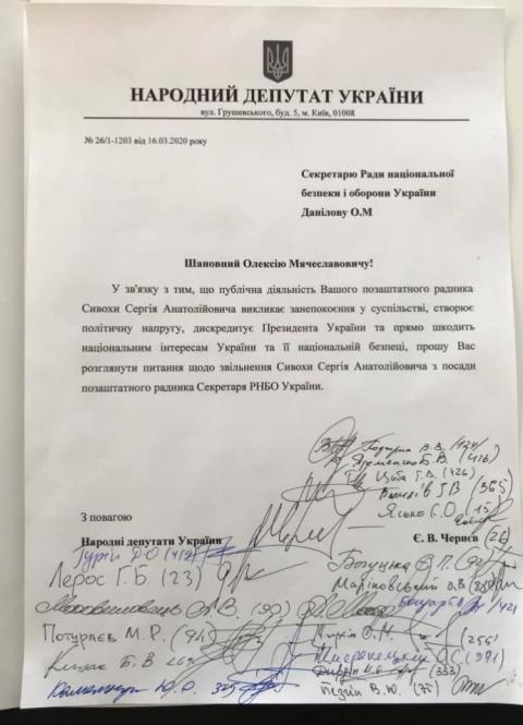 """Частина """"Слуг народу"""" вимагають, аби Данілов звільнив Сивохо"""