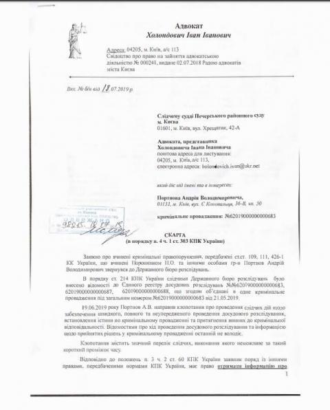 Дениса Єрмака захищає адвокат Портнова