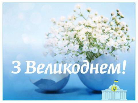Привітання Голови Верховної Ради України Дмитра Разумкова із Великоднем