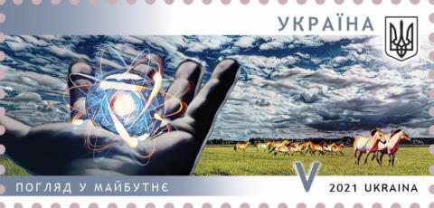 Укрпошта випустить поштову марку до річниці трагедії на Чорнобильській АЕС