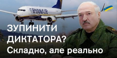 Президентка Єврокомісії розповіла, які санкції можуть чекати на Білорусь через літак Ryanair