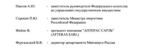 """Експрем'єр Франції може увійти до ради директорів російської """"Зарубежнефти"""""""