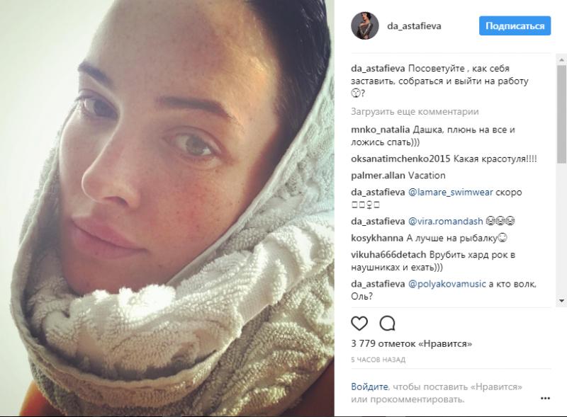 Даша Астаф'єва показала фото без макіяжу та зачіски