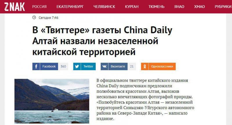 Росіяни розсердилися на Китай, який зазіхнув на «споконвічно російські землі»