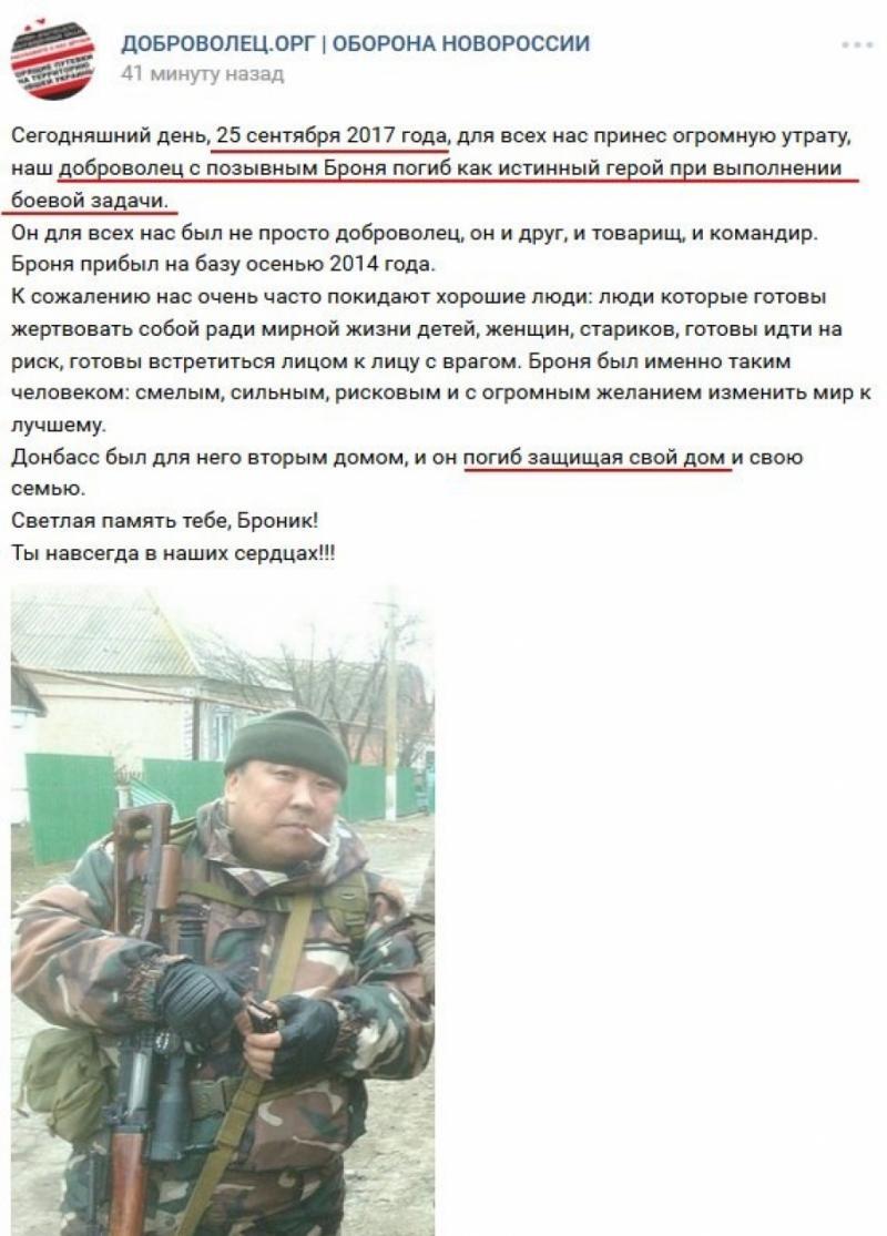 На Донбасі ліквідували калмицького терориста «Броню»