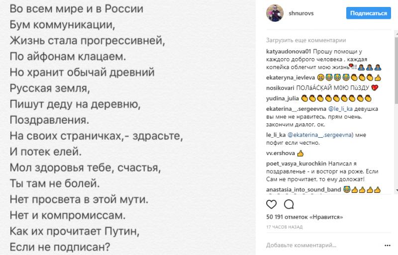 Шнуров висміяв обожнювачів Путіна