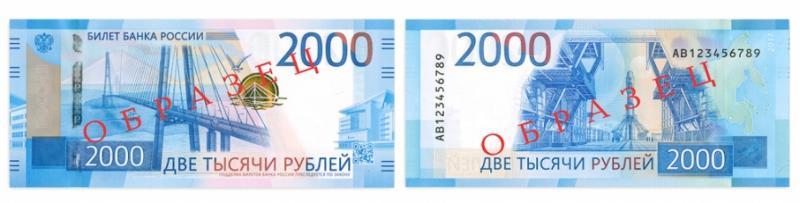 Банк Росії ввів в обіг нові банкноти, на одній з них зображення Севастополя