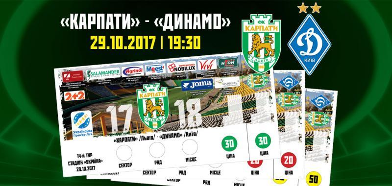 Триває продаж квитків на матч 14-го туру Прем'єр-ліги «Карпати» – «Динамо»