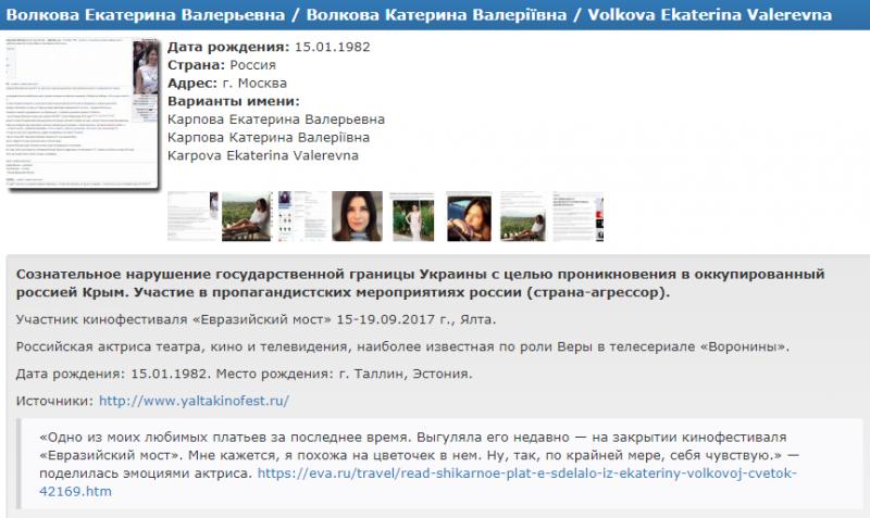 """Зірка серіалу """"Вороніни"""" потрапила в базу """"Миротворця"""""""