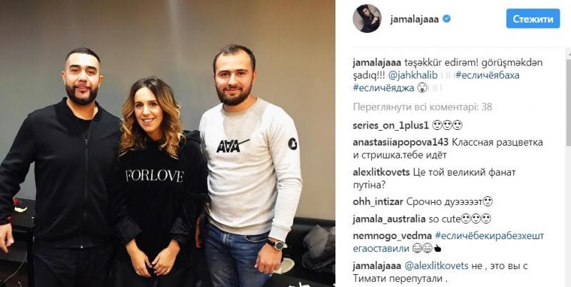 Прихильник Путіна: Джамала похвалилася фотографією з репером, який виступав у Криму