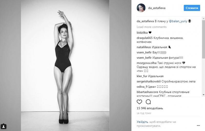 """""""Будемо вас надихати"""": Даша Астаф'єва показала, як стати секс-символом"""