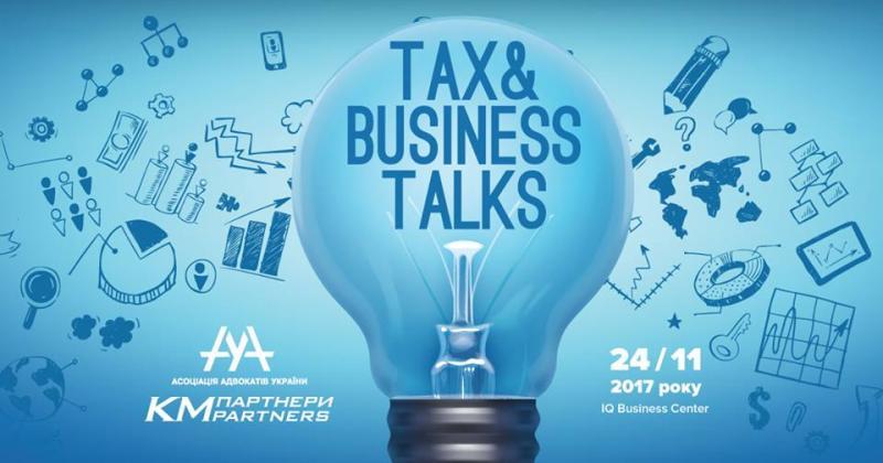 ААУ організовує перший податковий форум