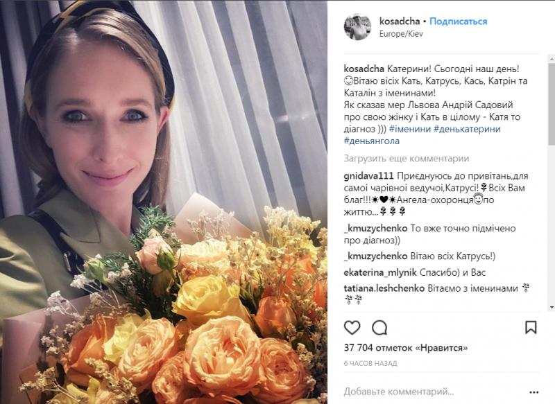 """""""Катя -то діагноз"""": Осадча зворушливо привітала Катерин з іменинами"""