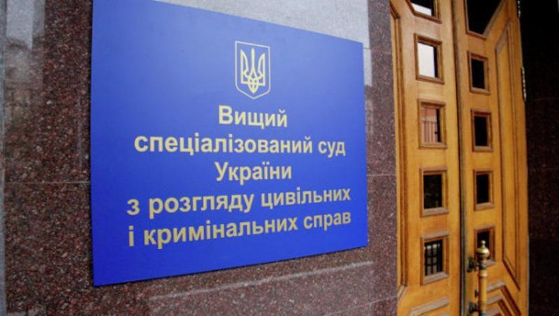 ВККС визначила місце роботи для 22 суддів ВССУ (прізвища)