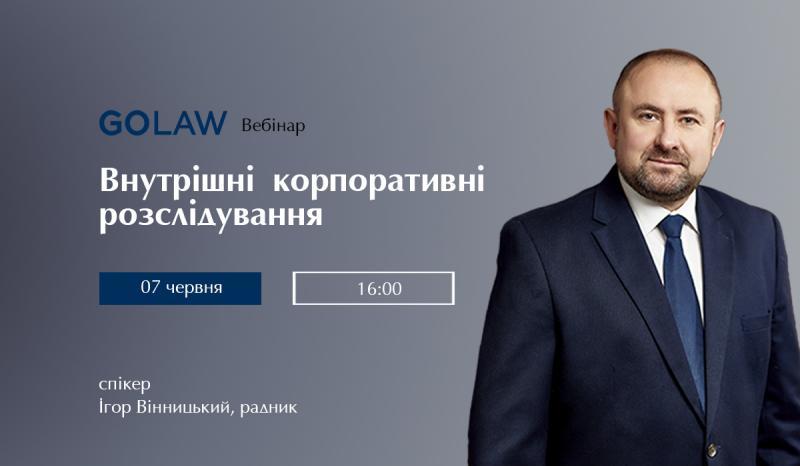 Про проведення внутрішніх корпоративних розслідувань розкажуть у GOLAW