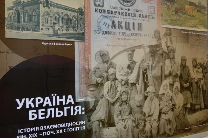 У Верховній Раді України відбулася презентація експозиції «Україна - Бельгія: історія взаємовідносин. Кінець ХІХ ст. - початок ХХ ст.»