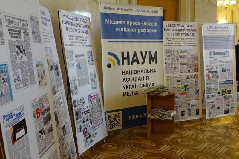 З нагоди Дня журналіста розгорнуто експозицію про діяльність місцевої преси