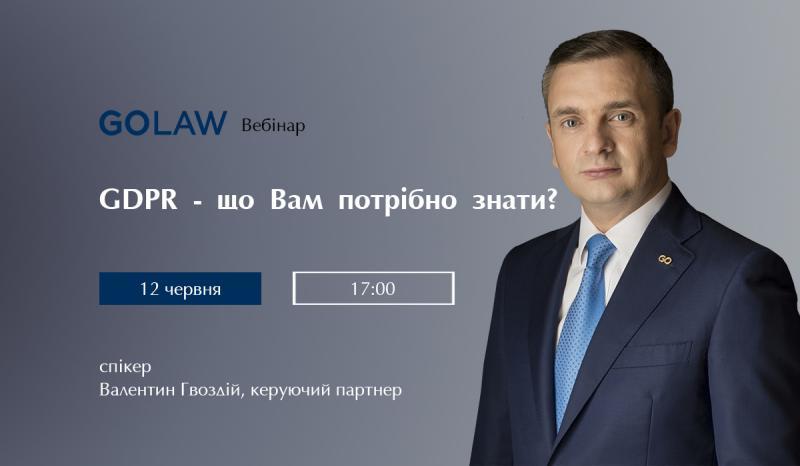 GOLAW запрошує на вебінар «GDPR – що Вам потрібно знати?»