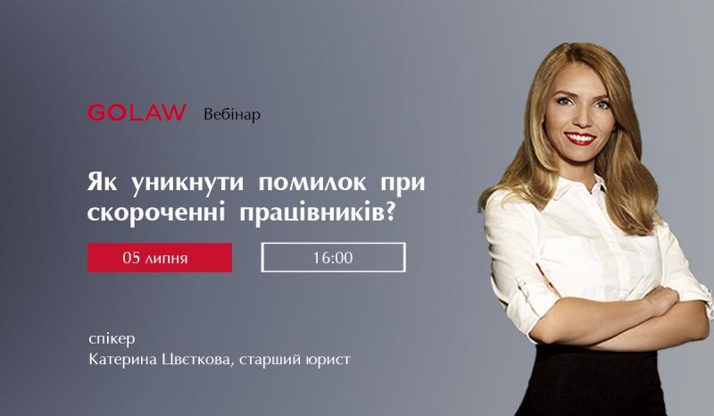 GOLAW запрошує на вебінар «Як уникнути помилок при скороченні працівників?»