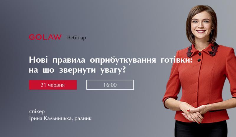 GOLAW запрошує на вебінар «Нові правила оприбуткування готівки: на що звернути увагу?»