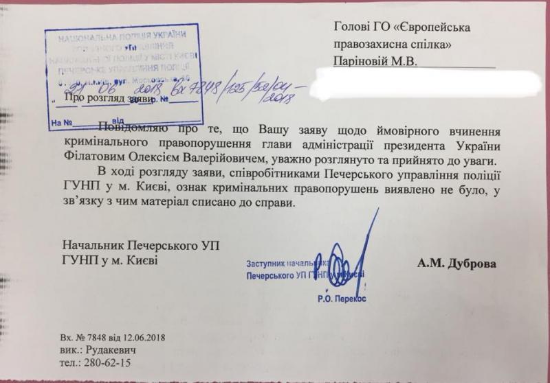 Поліція не виявила порушень у деклараціях Філатова (документ)