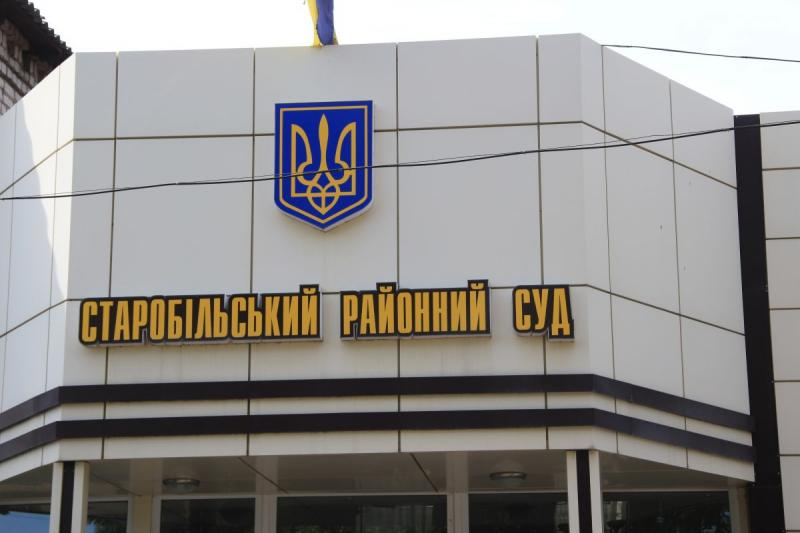 Суддя Старобільського райсуду Луганської області поскаржився на НАБУ