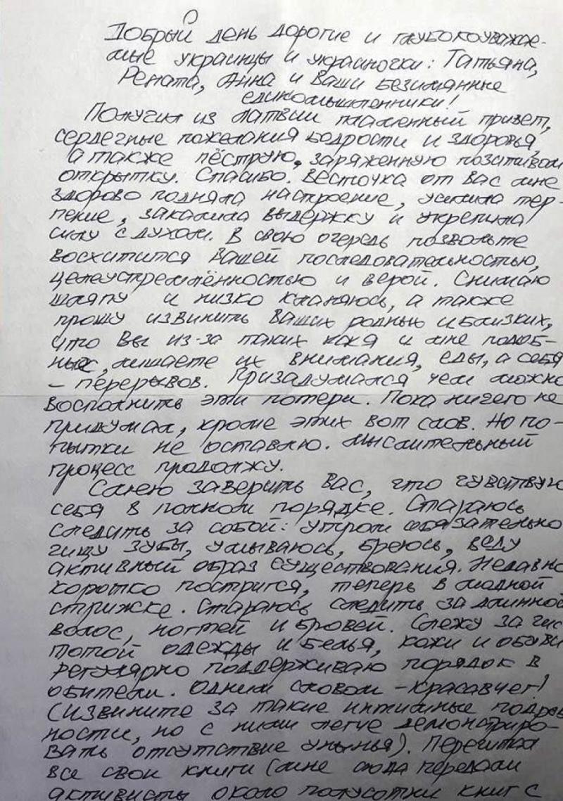 Сущенко у листі пише, що готується до «тривалої подорожі і зміни обстановки»