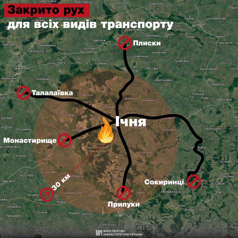 Міністерство інфраструктури сприяє у врегулюванні ситуації в Ічні
