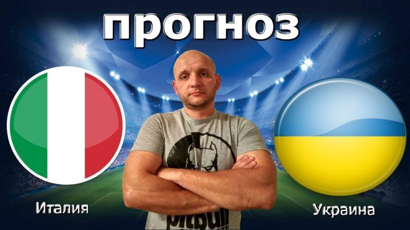 Сьогодні у Генуї відбудеться товариський футбольний матч Італія – Україна