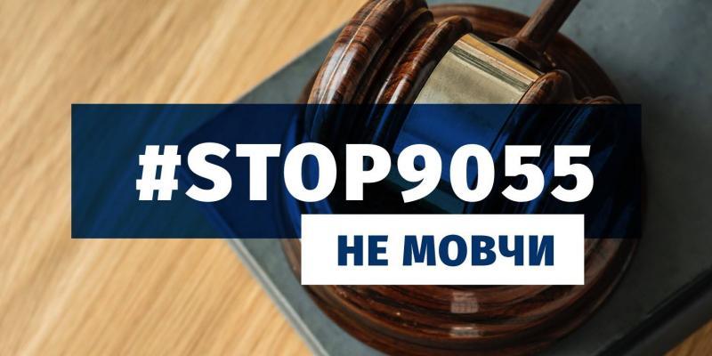 У мережі набирає обертів адвокатський флешмоб #STOP9055