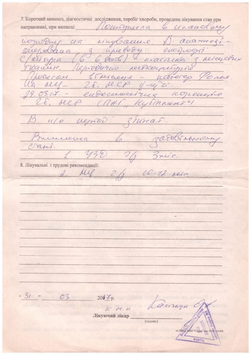 Термінової операції у Сербії потребує дворічна Діанка. Батьки просять про допомогу