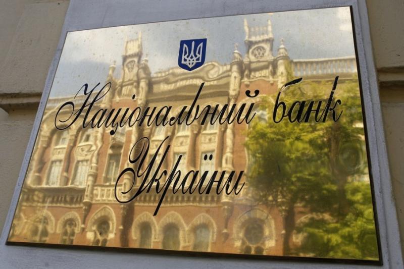 Нацбанк спростив реєстрацію платіжних систем в Україні