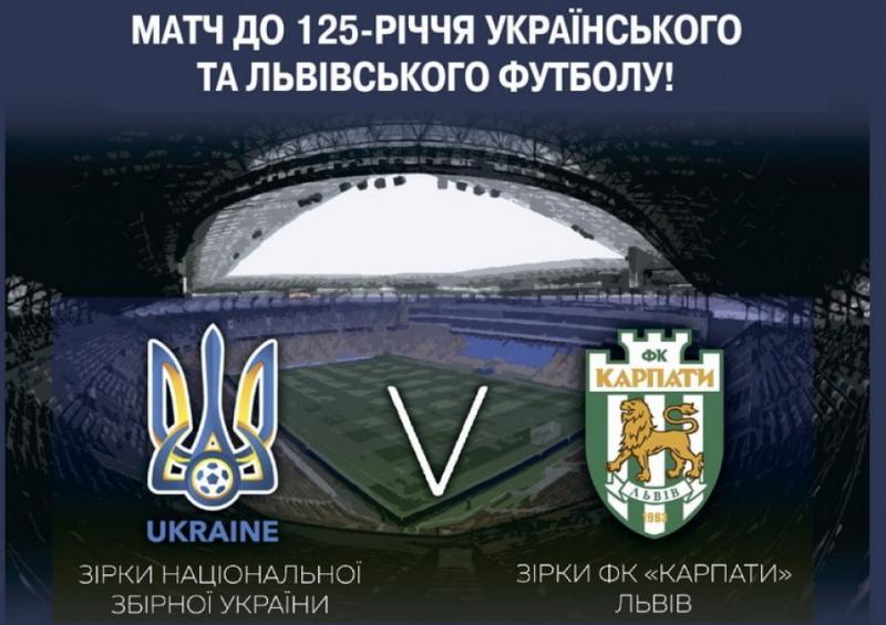 На «Арені Львів» сьогодні зіграють ветерани збірної України та «Карпат»