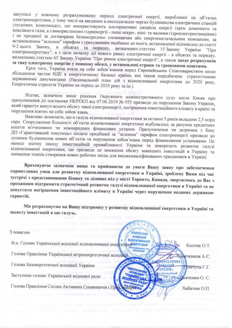 УАВЕ звернулася до Зеленського щодо питання з невиплат виробникам за «зеленим» тарифом