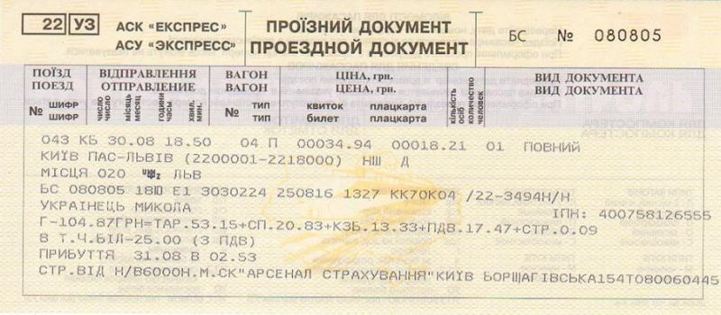 «Укрзалізниця» показала, що входить у вартість квитка