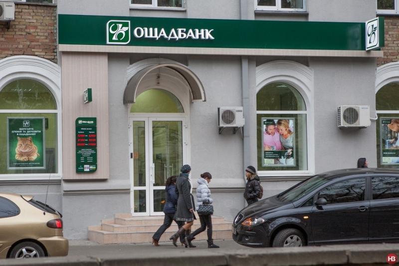 Суд дозволив Ощадбанку стягнути з Росії 1,3 млрд доларів