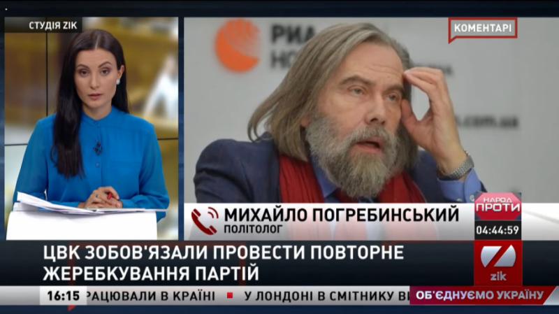 1cd93a9c13f24a Погребинський заступився за ЦВК, заявивши про «юридичну колізію» з судом